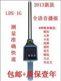 智能粮食水分测定仪不锈钢单杆语音