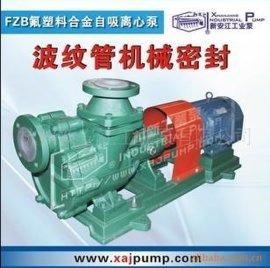 FZB系列氟塑料合金自吸式离心泵 自吸泵