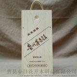 飛天茅臺定製款白酒木盒木製工藝品可做專款木盒