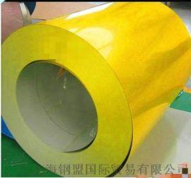 臨汾|冠洲米黃色彩塗板-批零兼營