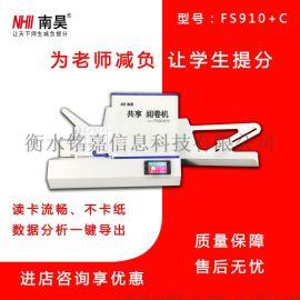 910c光标阅读机 河北南昊910c+光标阅读机