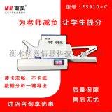 910c游標閱讀機 河北南昊910c+游標閱讀機