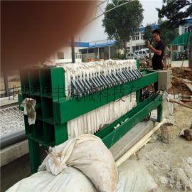 板框压滤机 小型污泥脱水处理压滤机