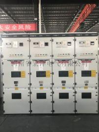 河南高压配电柜厂家 品牌元器件优选冷轧钢板坚固耐用