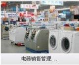 电器销售管理系统