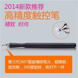 爆款苹果ipad手写笔 平板绘画电容笔 圆盘触屏笔可拆卸可替换笔头