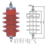HY5WZ-17/45【電站型】避雷器廠家直銷