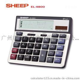 SHEEP喜普计算器EL-4800 电子计算器