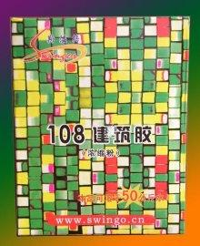 西安108胶粉厂家直销价格美丽
