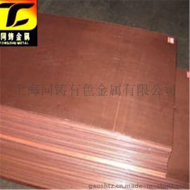 热销T2紫铜排 T2紫铜板 厂家直销 化学成分 付材质单