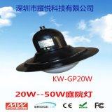 小功率戶外LED庭院燈20W 30W 40W