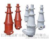 江西龙达厂家直销水力分离旋流器FX350