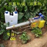 脉冲式弥雾机 农用弥雾机 小型烟雾机价格。