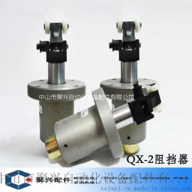 聚兴供应 温岭QX-2阻挡器 限位器 缓冲器