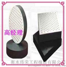 衡水炜荣生产供应直销GJZ GYZ矩形圆形板式四氟滑板橡胶支座