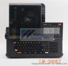LM-380EZ线号机|MAX线号机LM-380EZ