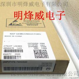 供应NXP/恩智浦进口原装74HC02D逻辑芯片