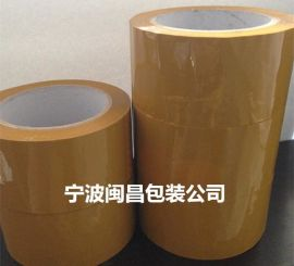 米黄色封箱胶带、宁波北仑米黄色封箱胶带厂家--闽昌包装供应