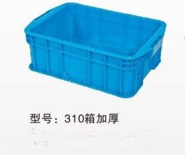 【志光塑料托盘】周转箱 310塑料箱 塑料周转箱 **优价
