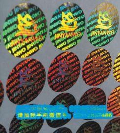 供应食品副食品激光防伪标