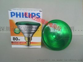 飛利浦PAR38 80W 水底泡 水底射燈 厚玻璃燈泡 噴泉燈