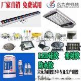 LED防水膠_戶外防水膠_燈具防水膠_廠家直銷 免費送樣