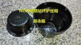 配售NC50鑽桿扣護帽-REG 扣螺紋護帽,IF鑽具螺紋護帽
