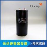 60000小時超長壽命光伏逆變器專用電容器 高耐紋波能力400V6800uF鋁電解電容器