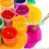 丽彩多专业生产荧光颜料水性油性通用荧光粉进口荧光粉大量批发
