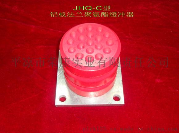 JHQ-C聚氨酯缓冲器
