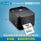 TSC-244标签机条码打印机 吊牌标签不干胶条码机244PRO 带支架