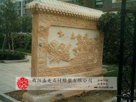 石雕影壁 石雕影壁价格 石雕影壁厂家 盛美雕塑