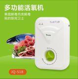喜吉雅提供优质活氧机,家用专用肉类解毒机
