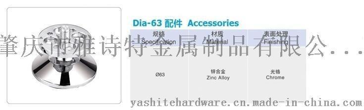 厂家直销 雅诗特YST-Dia 63配件