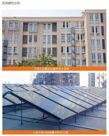 欧麦朗平板太阳能热水工程 商用平板集热器