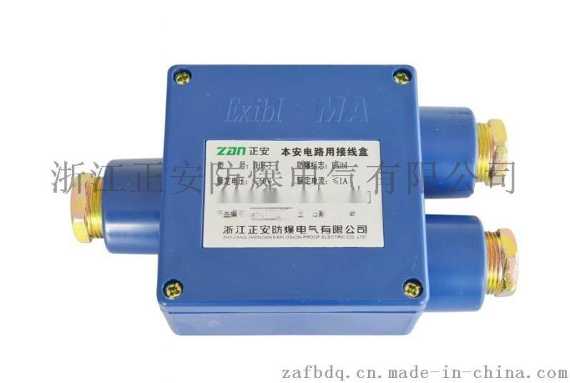 本安接线盒 JHH-3本安电路用防爆接线盒