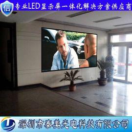 深圳泰美光電廠家直銷p4室內led顯示屏公司前臺全彩led屏