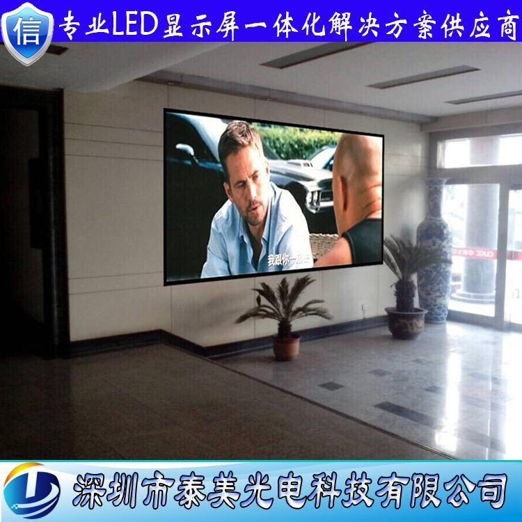 深圳泰美光電廠家直銷p4室內led顯示屏公司前臺全綵led屏