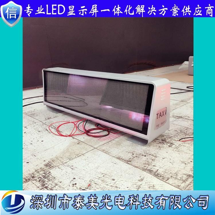 深圳泰美厂家直销双面显示3G无线控制LED的士屏 p5全彩出租车车顶广告屏