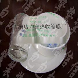 金华POF热收缩袋 高质量封口收缩膜 透明热收缩膜印刷