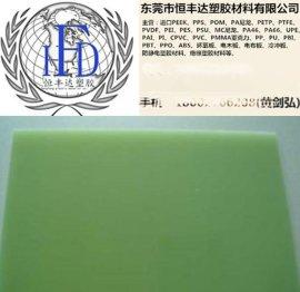 FR4板——环氧树脂——进口FR4板水绿色环氧板