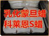代理科莱恩蒙旦蜡LicoWax S (褐煤蜡S蜡)/上光、润滑剂、脱膜剂