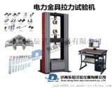 电子式电力金具拉力试验机,电子金属制品拉力试验机