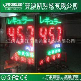 日本油价显示屏  led油价防水显示屏  7段数字油价牌