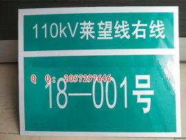 生產供應電線杆標誌牌 加工定製鋁反光標誌牌
