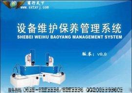 设备维护保养管理软件具有二次开发功能