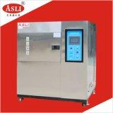 分体式冷热冲击箱采用德国压缩机所组成的二元复叠式风冷制冷系统