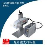 便携式光纤激光打标机 自动激光打标机 激光打标机