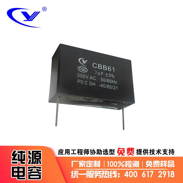 濾波 儲能放電電容器MKP  3uF/500VAC