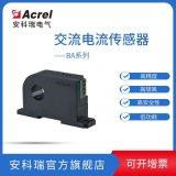 安科瑞交流電流感測器BA20-AI/I-T AC:0-200A DC:4-20MA/DV:0-10V